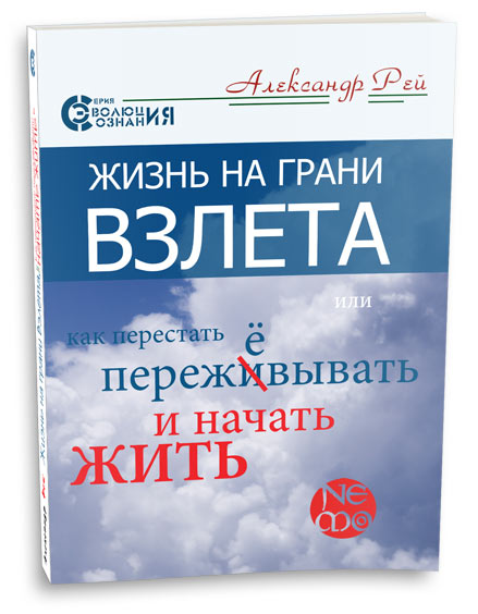 Купить книгу Жизнь на грани взлета Александр Рей