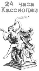 24 часа Кассиопеи - Рассказы Александра Рея - читать бесплатно