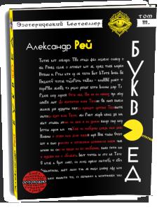 Александра Рей - Буквоед - скачать читать бесплатно