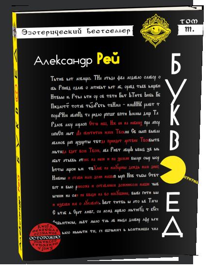 Александр Рей - Буквоед - скачать читать бесплатно