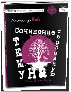 Александр Рей - Сочинение на свободную тему - скачать читать бесплатно