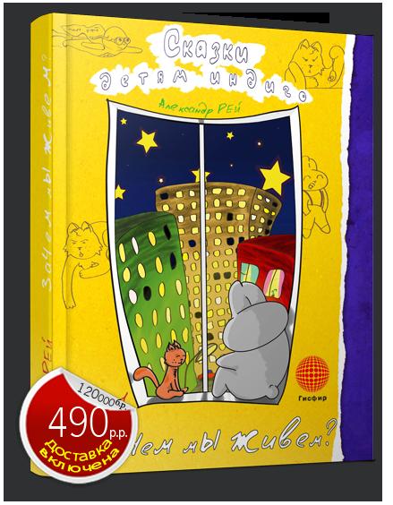 Купить книгу Сказки детям индиго Александр Рей