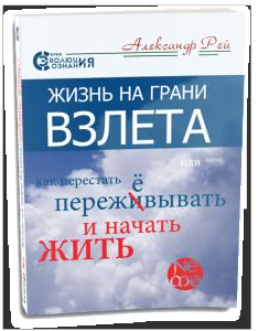 Александра Рей - Жизнь на грант взлета - скачать читать бесплатно