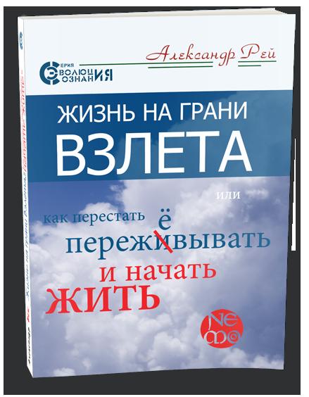 Александр Рей - Жизнь на грани взлета - скачать бесплатно