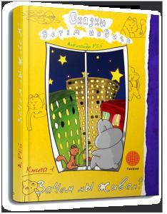 Александра Рей - Сказки детям индиго. Зачем мы живем? - скачать читать бесплатно