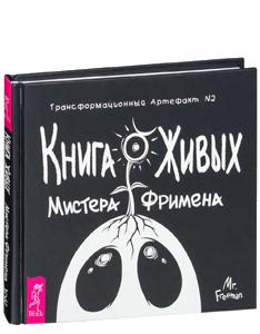 Книга Живых Мистера Фримена Александр Рей